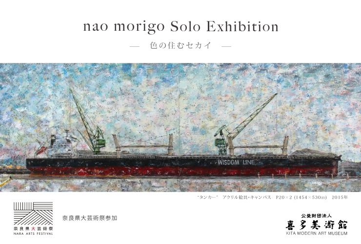 addfuns portfolio of nao morigo