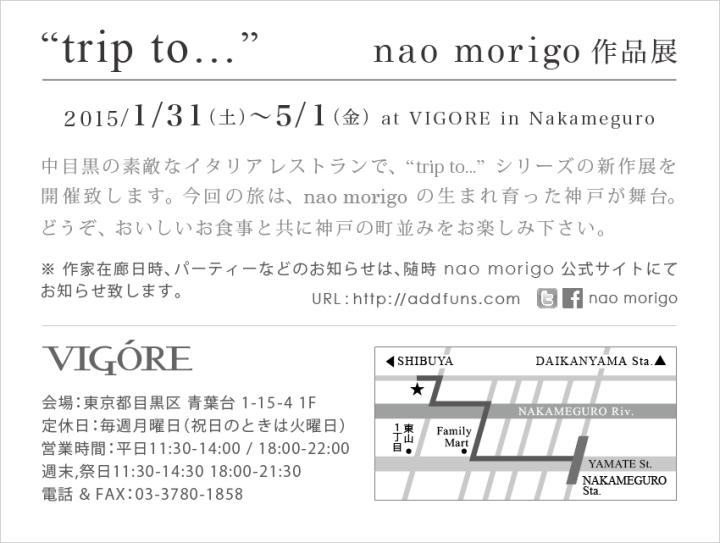 nao morigo Exhibition at VIGORE at Nakameguro in Tokyo