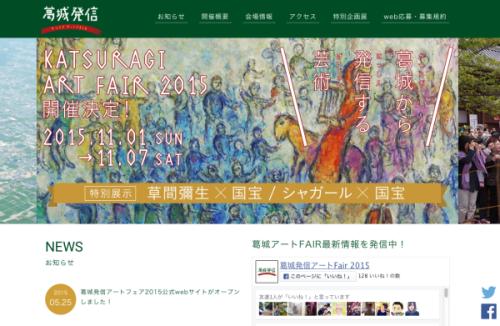 葛城発信アート FAIR2015