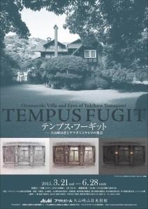 テンプス・フーギット - 大山崎山荘とヤマガミユキヒロの視点