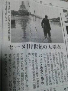 セーヌ川氾濫 新聞