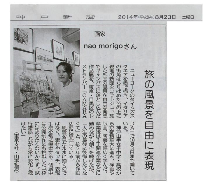 2014 神戸新聞掲載 nao morigo