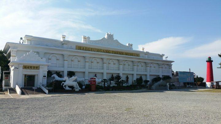 Haegumgang Museum
