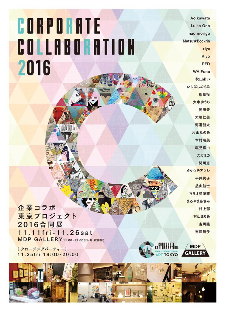 企業コラボ東京プロジェクト2016「合同展」MDPギャラリー
