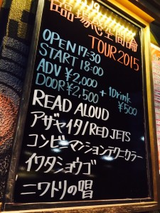 Read Aloud Live in Kobe