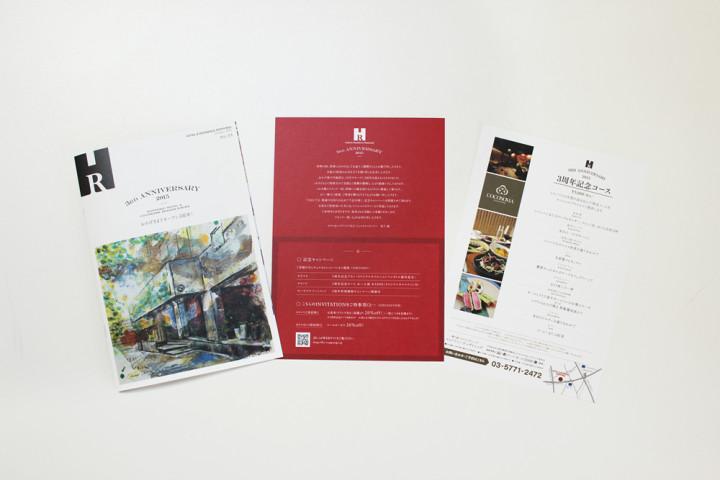 HR_ brochure2 by nao morigo