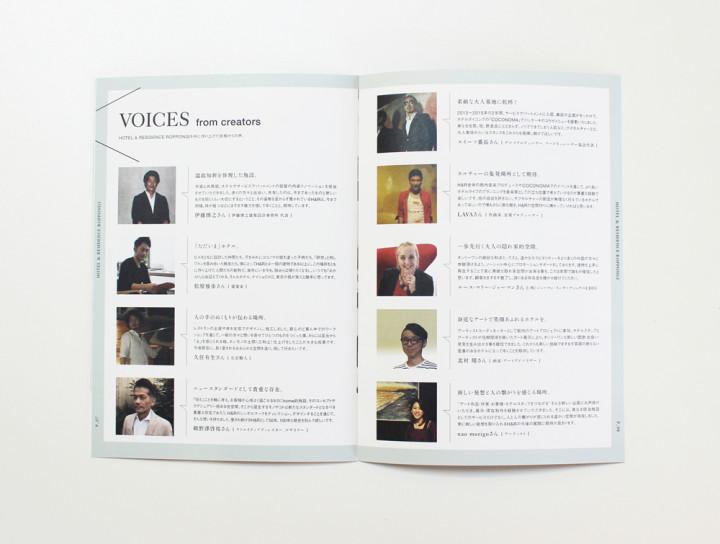HR_ brochure nao morigo インタビュー