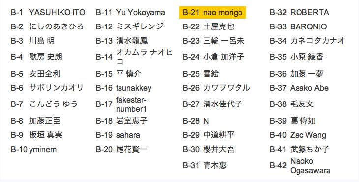 TDW2013 booth_map_nao morigo