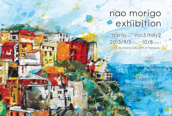 nao morigo exhibition 2013 at Cafe de Diana GALLERY