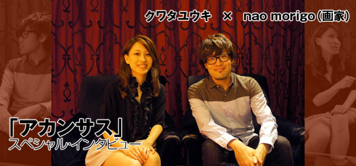 nao morigo × クワタユウキ interview