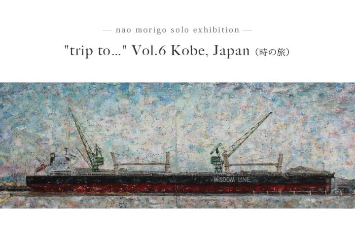 ギャラリー北野坂 個展 naomorigo201510