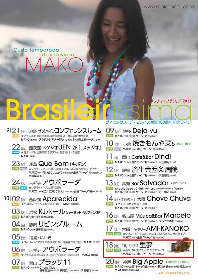 saudadeMako×Nao2013-2