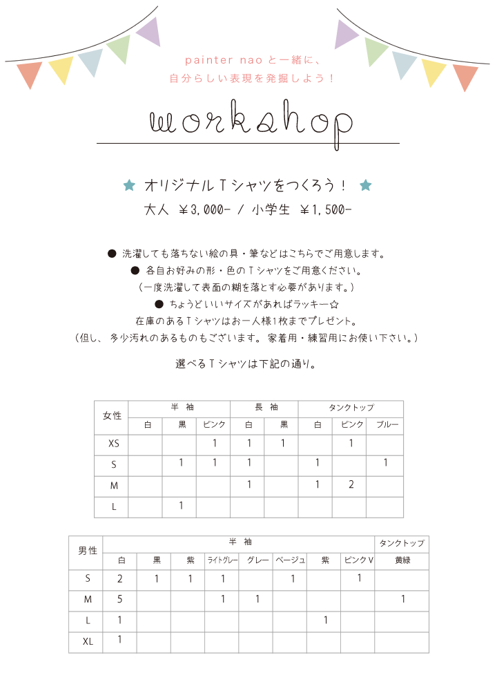 nao morigo workshop in Osaka